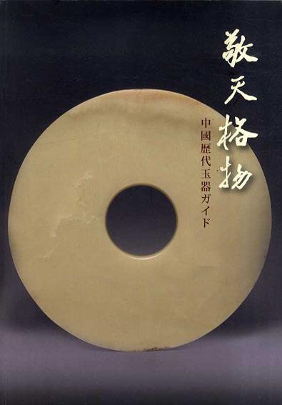 数天格物 中国歴代玉器ガイド/