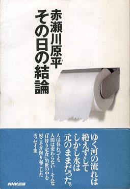 その日の結論/赤瀬川原平