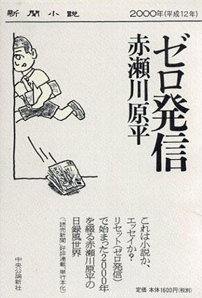 ゼロ発信/赤瀬川原平