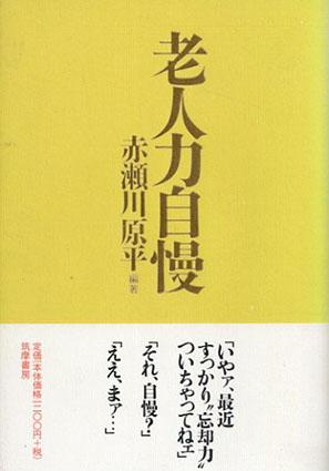 老人力自慢/赤瀬川原平