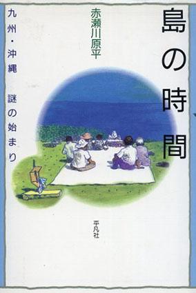 島の時間 九州・沖縄 謎の始まり/赤瀬川原平