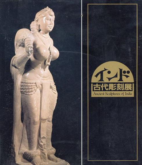 インド 古代彫刻展/東京国立博物館