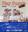 Play Puzzle パズルの百科 Part3/高木茂男のサムネール