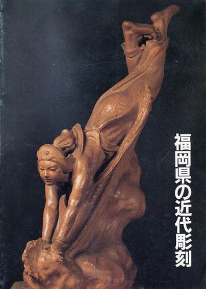 福岡県の近代彫刻 朝雲門弟と塑造家たちと/福岡県文化会館編