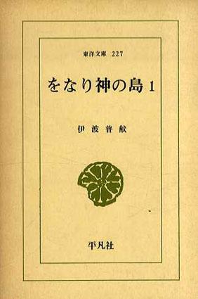 をなり神の島 東洋文庫 全2巻揃/伊波普猷