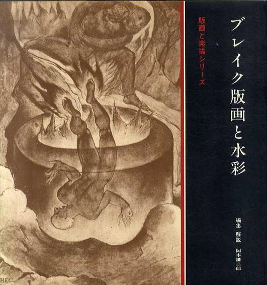 ブレイク版画と水彩 版画と素描シリーズ/岡本謙二郎