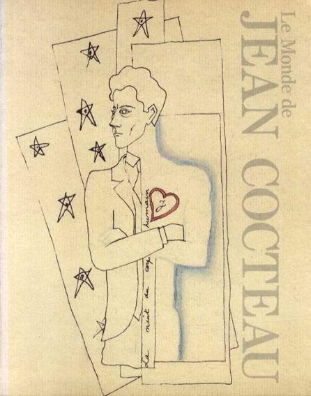 ジャン・コクトーの世界展 Le monde de Jean Cocteau/