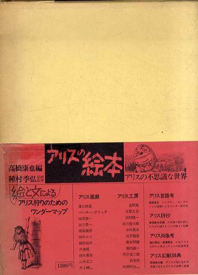 アリスの絵本 アリスの不思議な世界/高橋康也編 種村季弘図版監修