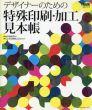 デザイナーのための特殊印刷・加工見本帳/石田純子著 MdN編集部編 大日本印刷監修のサムネール
