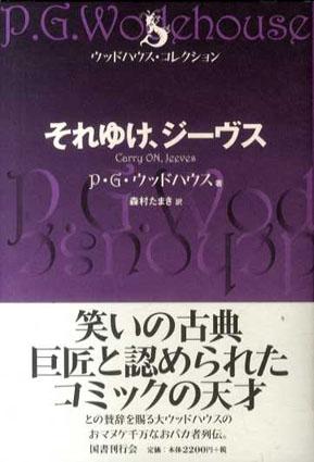 それゆけ、ジーヴス ウッドハウス・コレクション/P・G・ ウッドハウス 森村たまき訳