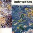 斎藤豊作と日本の点描/のサムネール