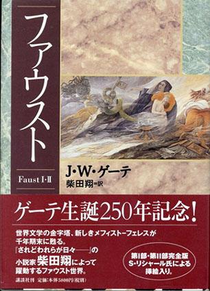 ファウスト/J.W.ゲーテ 柴田翔訳