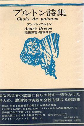 ブルトン詩集/アンドレ・ブルトン 稲田三吉/笹本孝訳