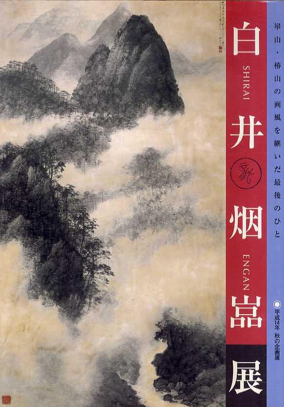白井烟嵓展 華山・椿山の画風を継いだ最後のひと 平成14年秋の企画展/