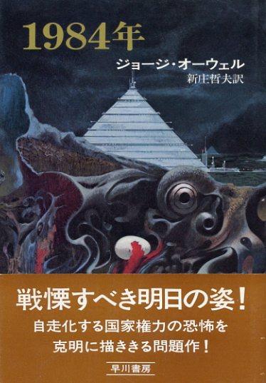 1984年/ジョージ・オーウェル 新庄哲夫訳