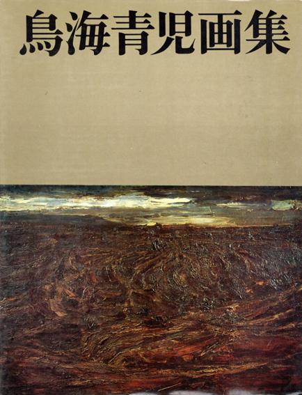 鳥海青児画集/鳥海青児画集編集委員会編