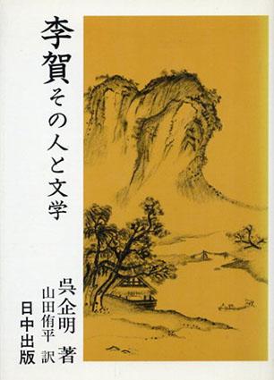 李賀 その人と文学 中国古典入門叢書/呉企明 山田侑平訳