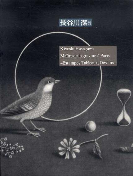 長谷川潔展 パリに生きた銅版画の巨匠 版画・油彩・デッサンを中心に/長谷川潔