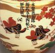 永楽善五郎 源氏五十四帖と歴代展/日本橋高島屋他のサムネール