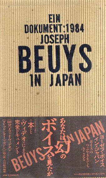 ドキュメント・ヨーゼフ・ボイス Ein Dokument 1984 Joseph Beuys in Japan VHS/今野裕一編