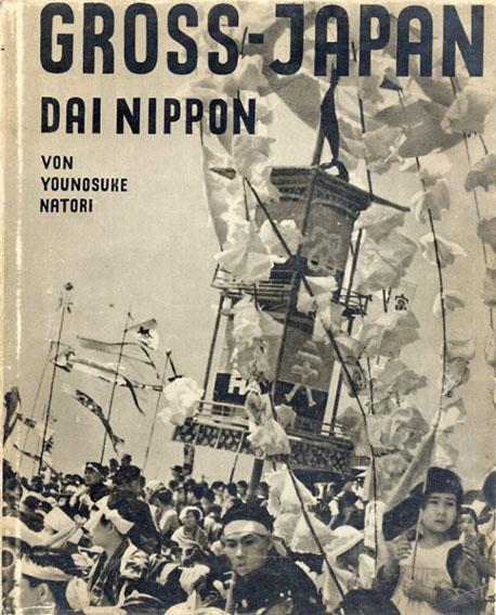 名取洋之助写真集 大日本 GROSS-JAPAN (DAI NIPPON) Von Younosuke Natori/名取洋之助