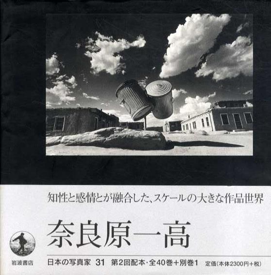 日本の写真家31 奈良原一高/長野重一編
