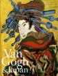 ゴッホ展 巡りゆく日本の夢 Van Gogh & Japan/のサムネール