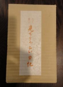 竹久夢二 見せられない日記