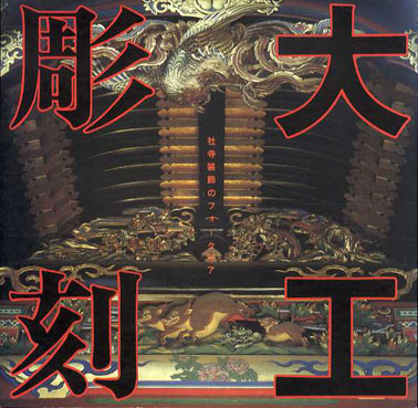 大工彫刻 社寺装飾のフォークロア Inax Booklet