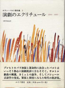 演劇のエクリチュール 1955-1957 ロラン・バルト著作集2