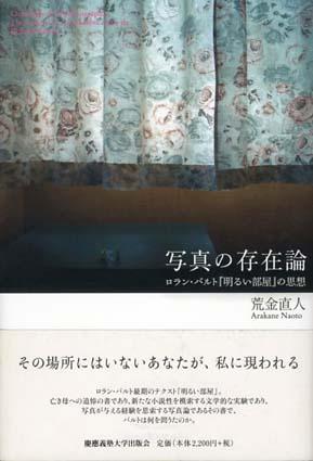 写真の存在論 ロラン・バルト「明るい部屋」の思想  荒金直人