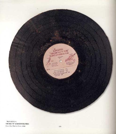 ミンガリング・マイクの妄想レコードの世界