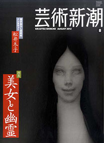 芸術新潮 美女と幽霊 2012年8月号