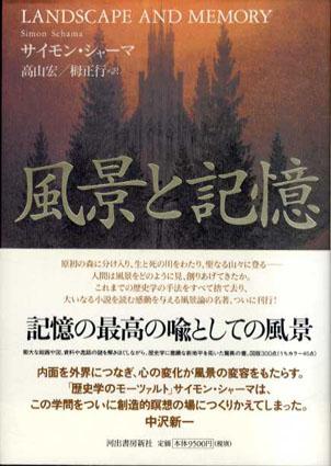 風景と記憶 サイモン・シャーマ 高山宏/栂正行訳