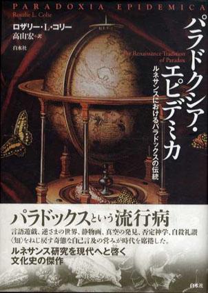 パラドクシア・エピデミカ ルネサンスにおけるパラドックスの伝統  ロザリー・L・コリー 高山宏訳