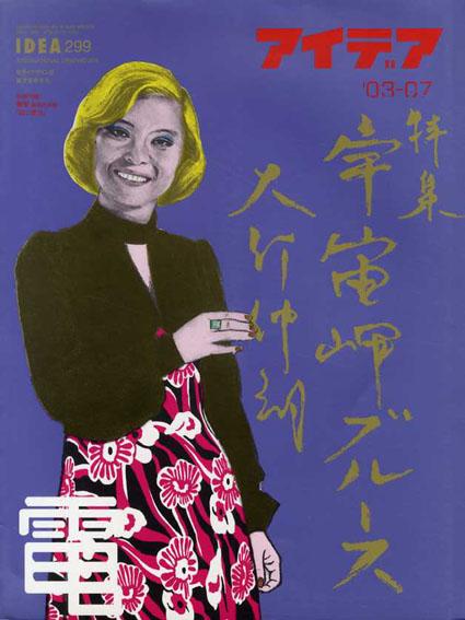 アイデア299 2003.7 宇宙岬ブルース 大竹伸朗+Edit.35