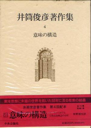 井筒俊彦著作集4 意味の構造 コーランにおける宗教道徳概念の分析