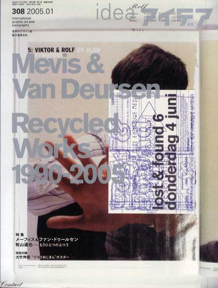 アイデア308 2005.1 メーフィス&ファン・ドゥールセン Mevis & Van Deursen