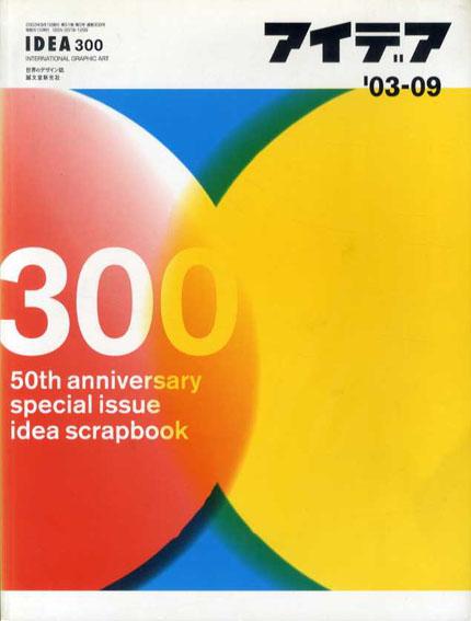 アイデア300 2003.9 300号記念特大号
