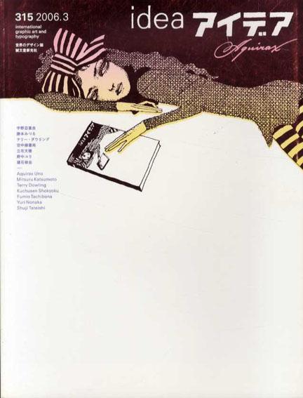 アイデア315 2006.3 宇野亜喜良