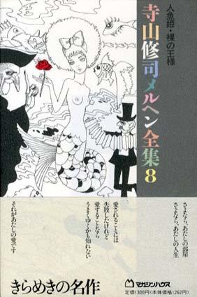 人魚姫・裸の王様 寺山修司メルヘン全集8