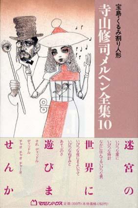 宝島・くるみ割り人形 寺山修司メルヘン全集10