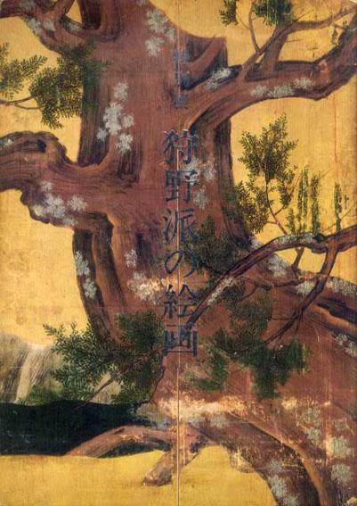 特別展 狩野派の絵画 1979年 東京国立博物館