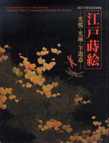 江戸蒔絵 光悦・光琳・羊遊斎 2002年 東京国立博物館