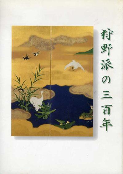 狩野派の三百年 1998年 江戸東京博物館