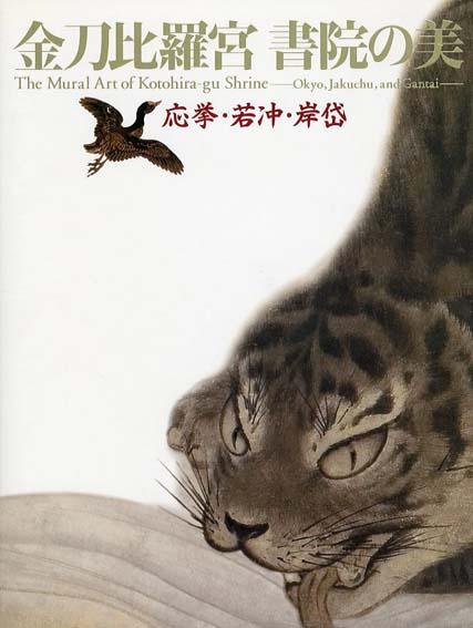 金刀比羅宮 書院の美 応挙・若冲・岸岱 2007年 朝日新聞社