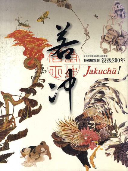 没後200年 若冲展 2000年 京都国立博物館
