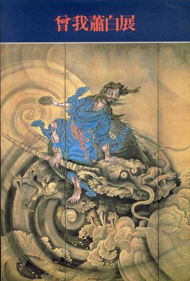 曽我蕭白展 究極のエキセントリック絵画 1987年 三重県立美術館/練馬区立美術館