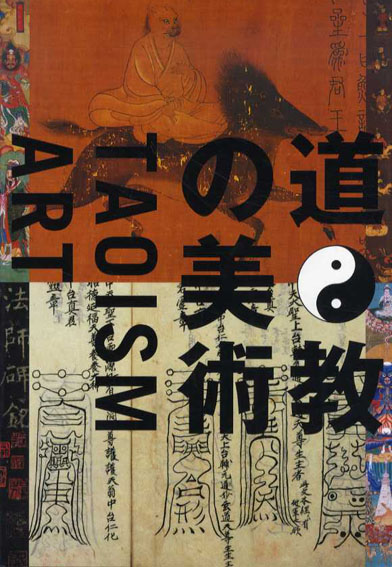 道教の美術 Taoism Art 齋藤龍一構成・編 2009年 読売新聞 カバー
