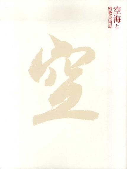 空海と密教美術展 東京国立博物館 2011年 読売新聞社/NHK